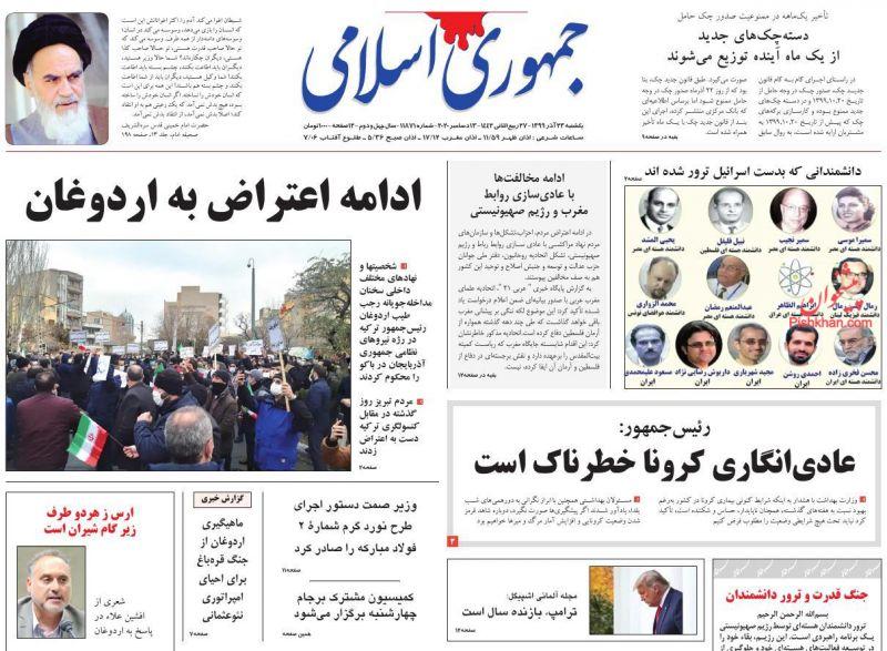 عناوین اخبار روزنامه جمهوری اسلامی در روز یکشنبه ۲۳ آذر