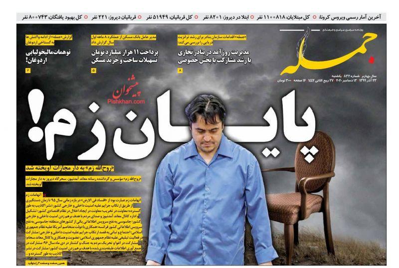 عناوین اخبار روزنامه جمله در روز یکشنبه ۲۳ آذر