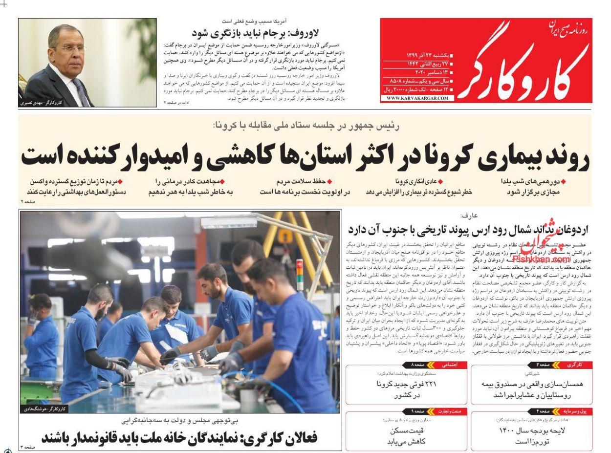 عناوین اخبار روزنامه کار و کارگر در روز یکشنبه ۲۳ آذر
