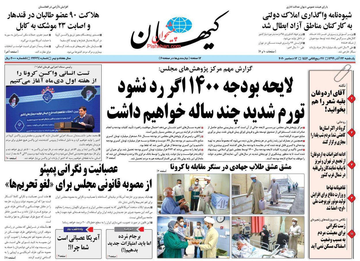 عناوین اخبار روزنامه کيهان در روز یکشنبه ۲۳ آذر