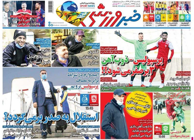 عناوین اخبار روزنامه خبر ورزشی در روز یکشنبه ۲۳ آذر
