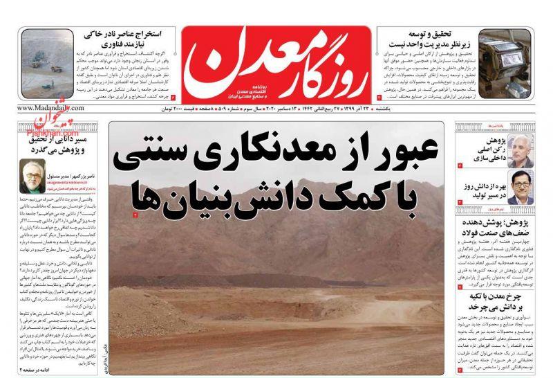 عناوین اخبار روزنامه روزگار معدن در روز یکشنبه ۲۳ آذر