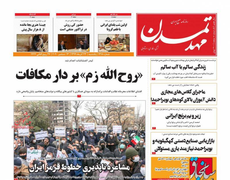 عناوین اخبار روزنامه مهد تمدن در روز یکشنبه ۲۳ آذر