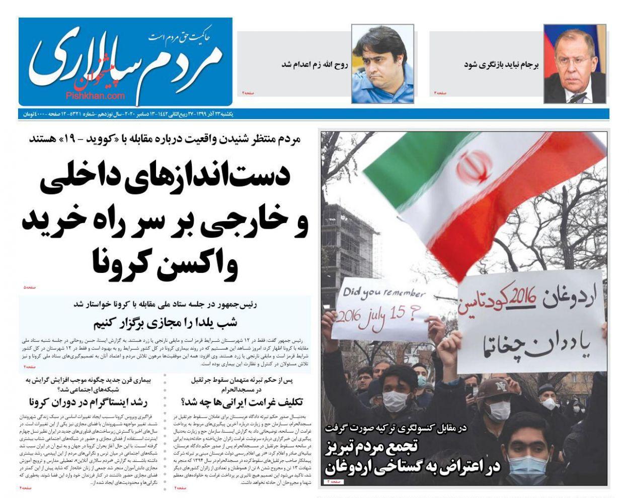 عناوین اخبار روزنامه مردم سالاری در روز یکشنبه ۲۳ آذر