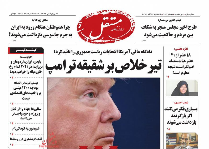 عناوین اخبار روزنامه مستقل در روز یکشنبه ۲۳ آذر