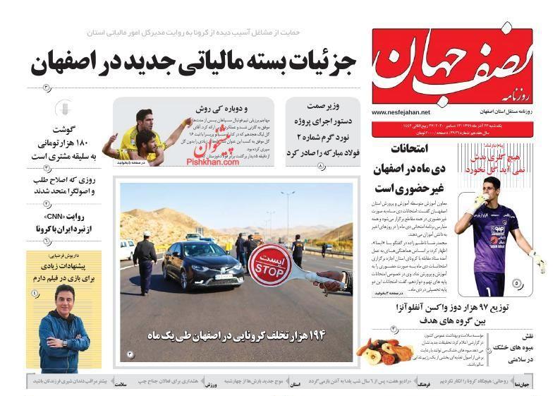 عناوین اخبار روزنامه نصف جهان در روز یکشنبه ۲۳ آذر
