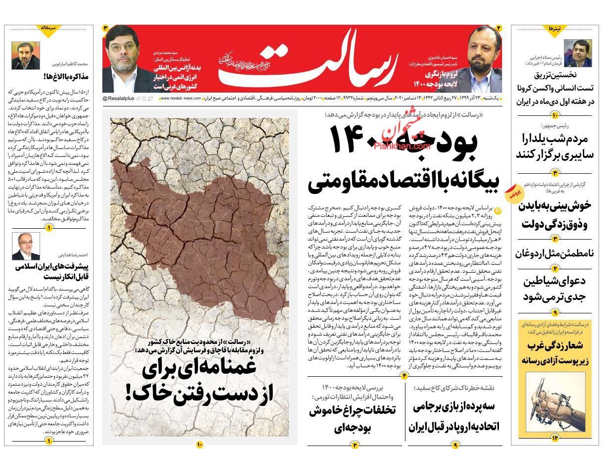 عناوین اخبار روزنامه رسالت در روز یکشنبه ۲۳ آذر