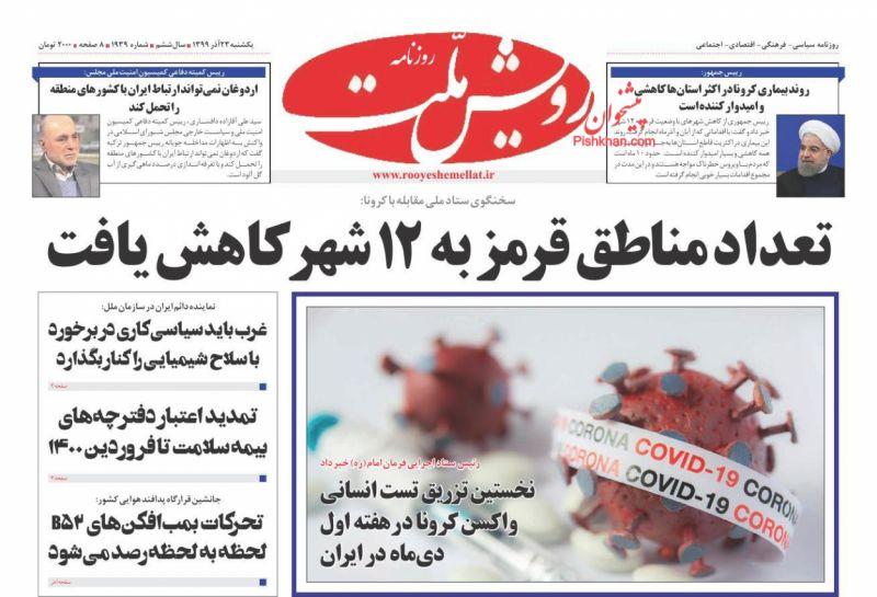 عناوین اخبار روزنامه رویش ملت در روز یکشنبه ۲۳ آذر