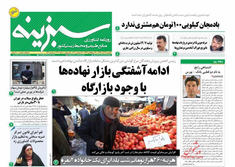 عناوین اخبار روزنامه سبزینه در روز یکشنبه ۲۳ آذر