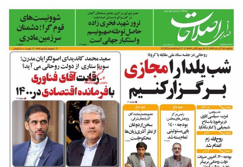 عناوین اخبار روزنامه صدای اصلاحات در روز یکشنبه ۲۳ آذر