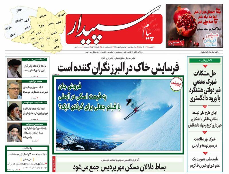 عناوین اخبار روزنامه پیام سپیدار در روز یکشنبه ۲۳ آذر