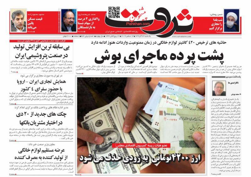 عناوین اخبار روزنامه ثروت در روز یکشنبه ۲۳ آذر