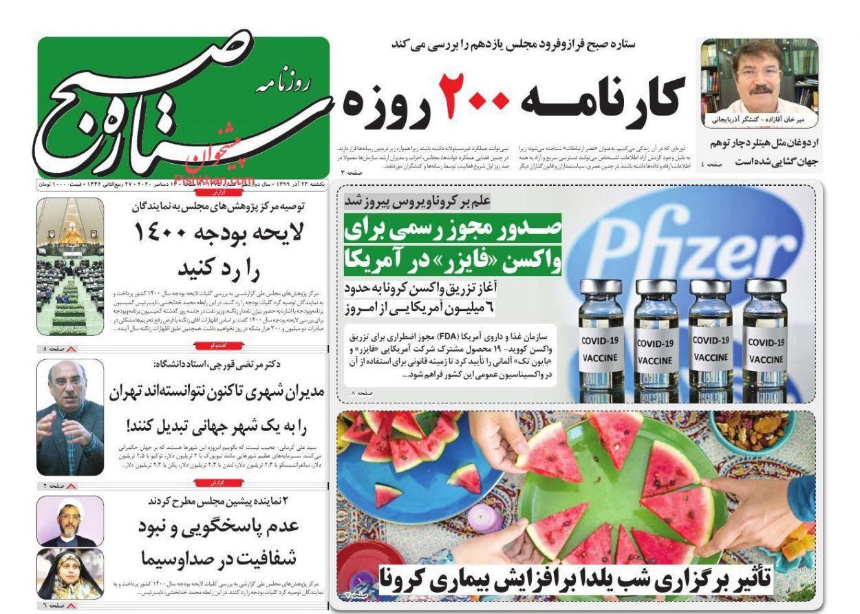 عناوین اخبار روزنامه ستاره صبح در روز یکشنبه ۲۳ آذر