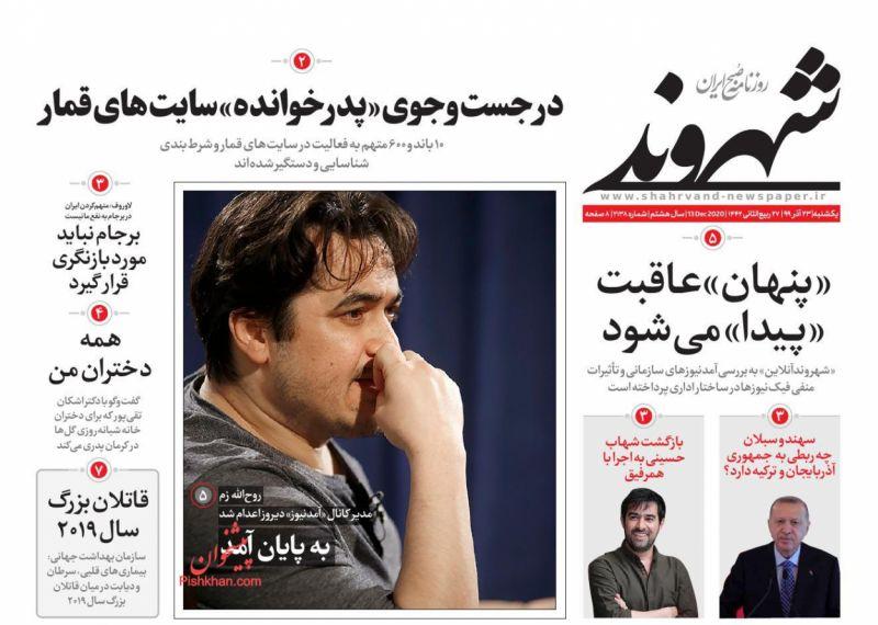 عناوین اخبار روزنامه شهروند در روز یکشنبه ۲۳ آذر