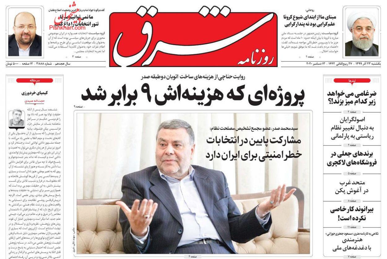 عناوین اخبار روزنامه شرق در روز یکشنبه ۲۳ آذر