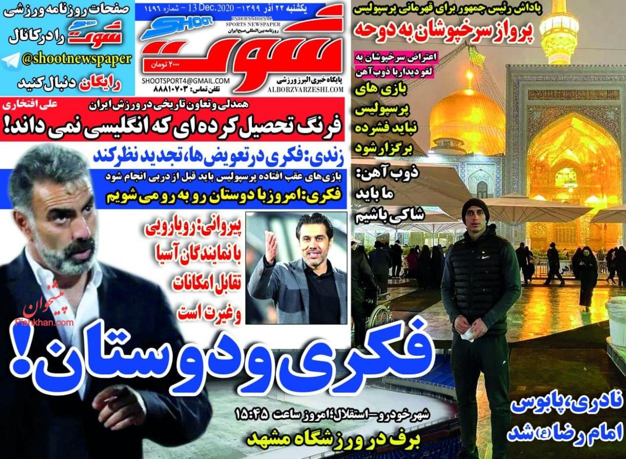 عناوین اخبار روزنامه شوت در روز یکشنبه ۲۳ آذر
