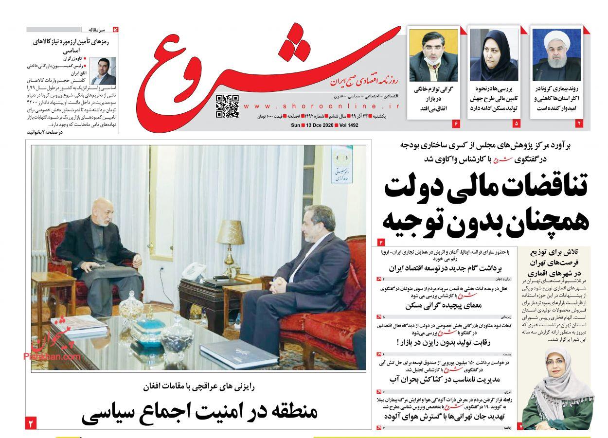 عناوین اخبار روزنامه شروع در روز یکشنبه ۲۳ آذر