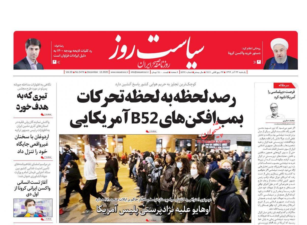 عناوین اخبار روزنامه سیاست روز در روز یکشنبه ۲۳ آذر