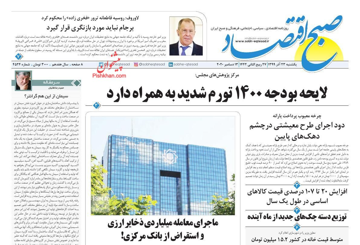 عناوین اخبار روزنامه صبح اقتصاد در روز یکشنبه ۲۳ آذر
