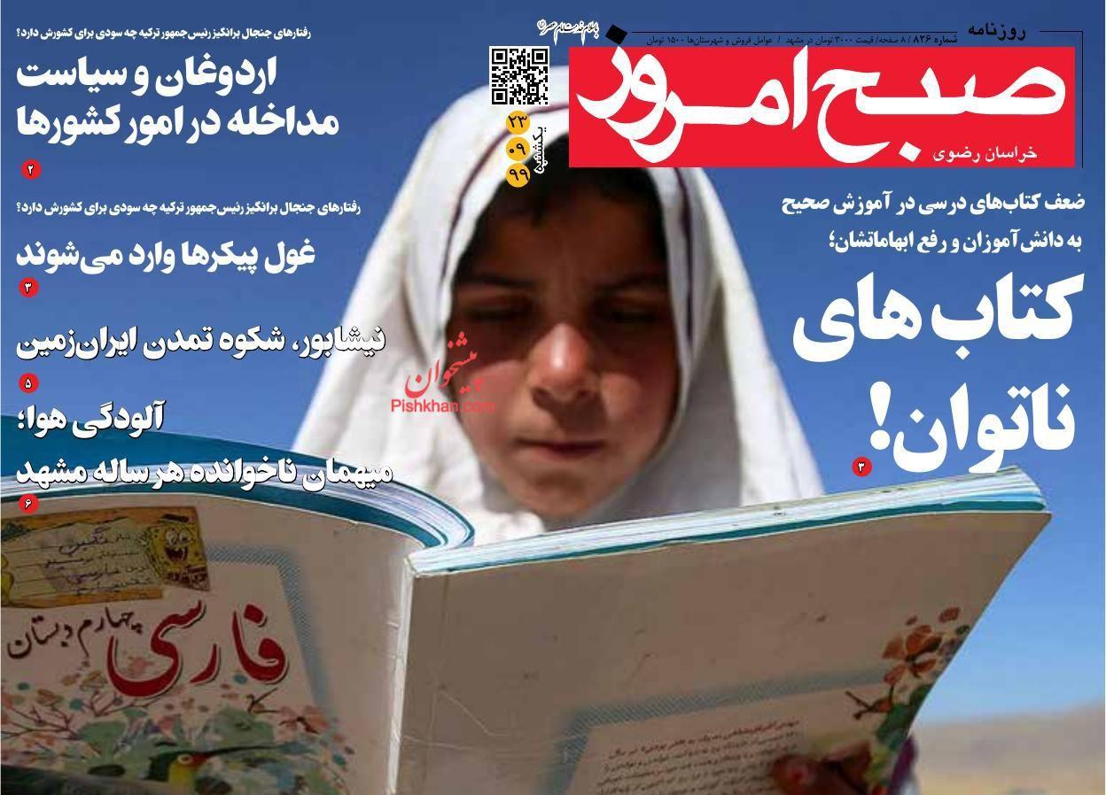 عناوین اخبار روزنامه صبح امروز در روز یکشنبه ۲۳ آذر