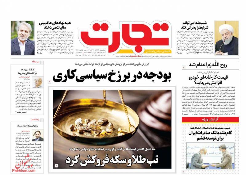 عناوین اخبار روزنامه تجارت در روز یکشنبه ۲۳ آذر