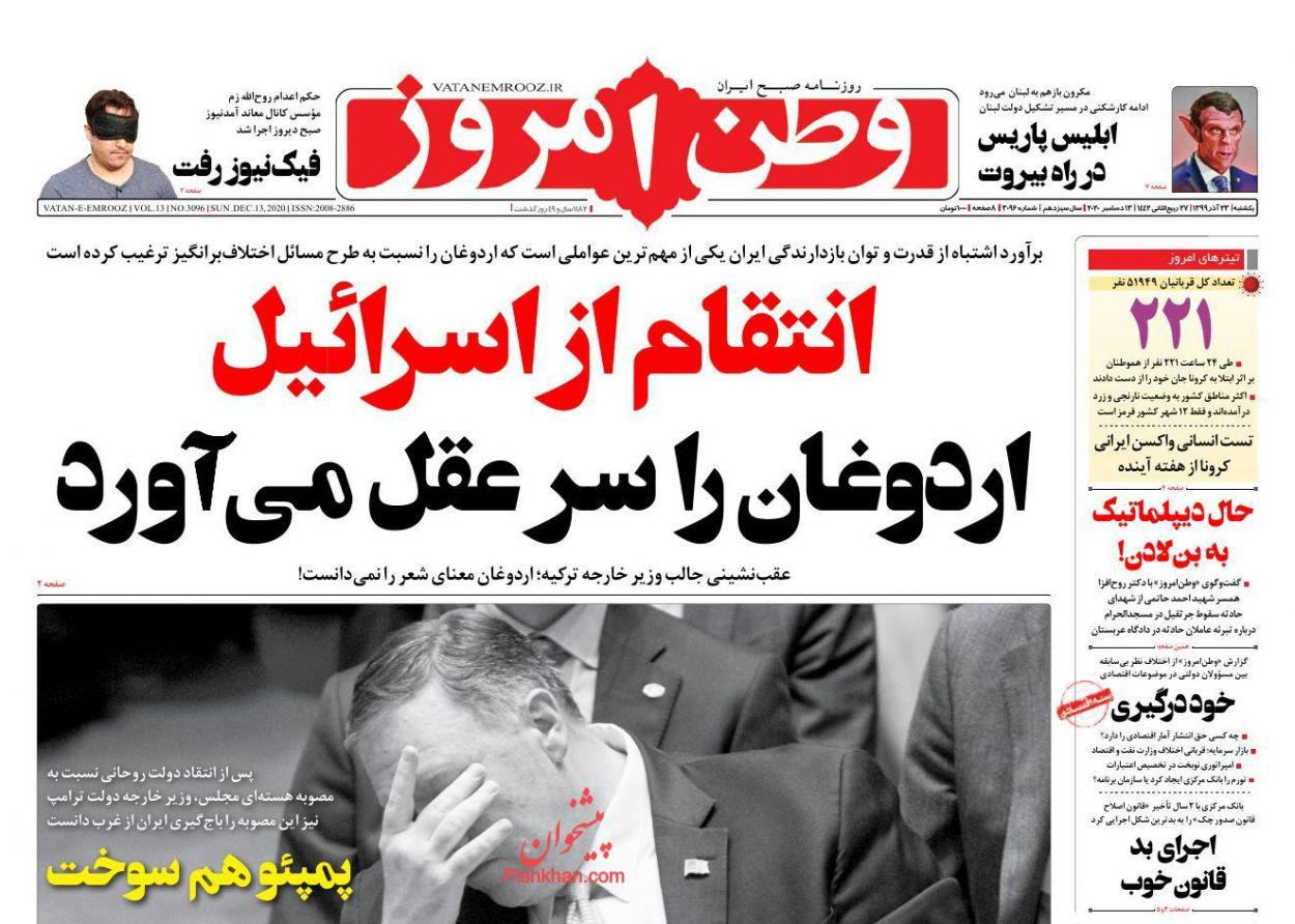 عناوین اخبار روزنامه وطن امروز در روز یکشنبه ۲۳ آذر
