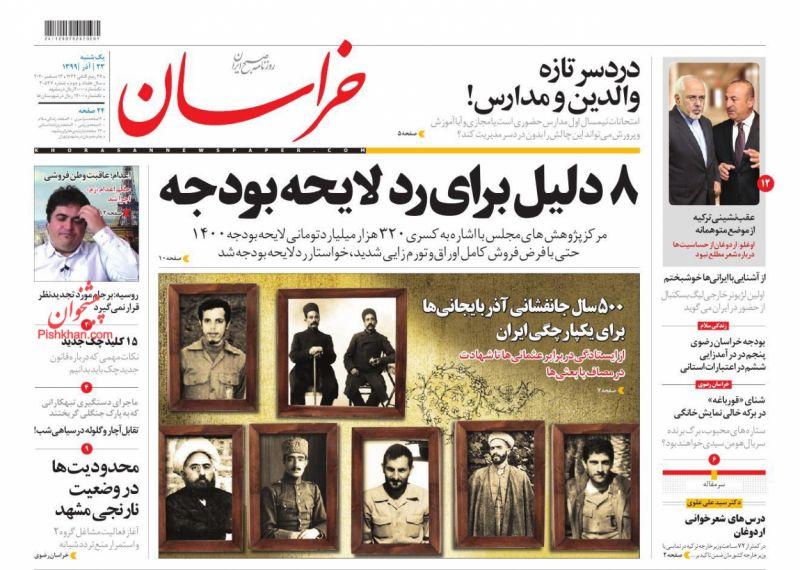 عناوین اخبار روزنامه خراسان در روز یکشنبه ۲۳ آذر