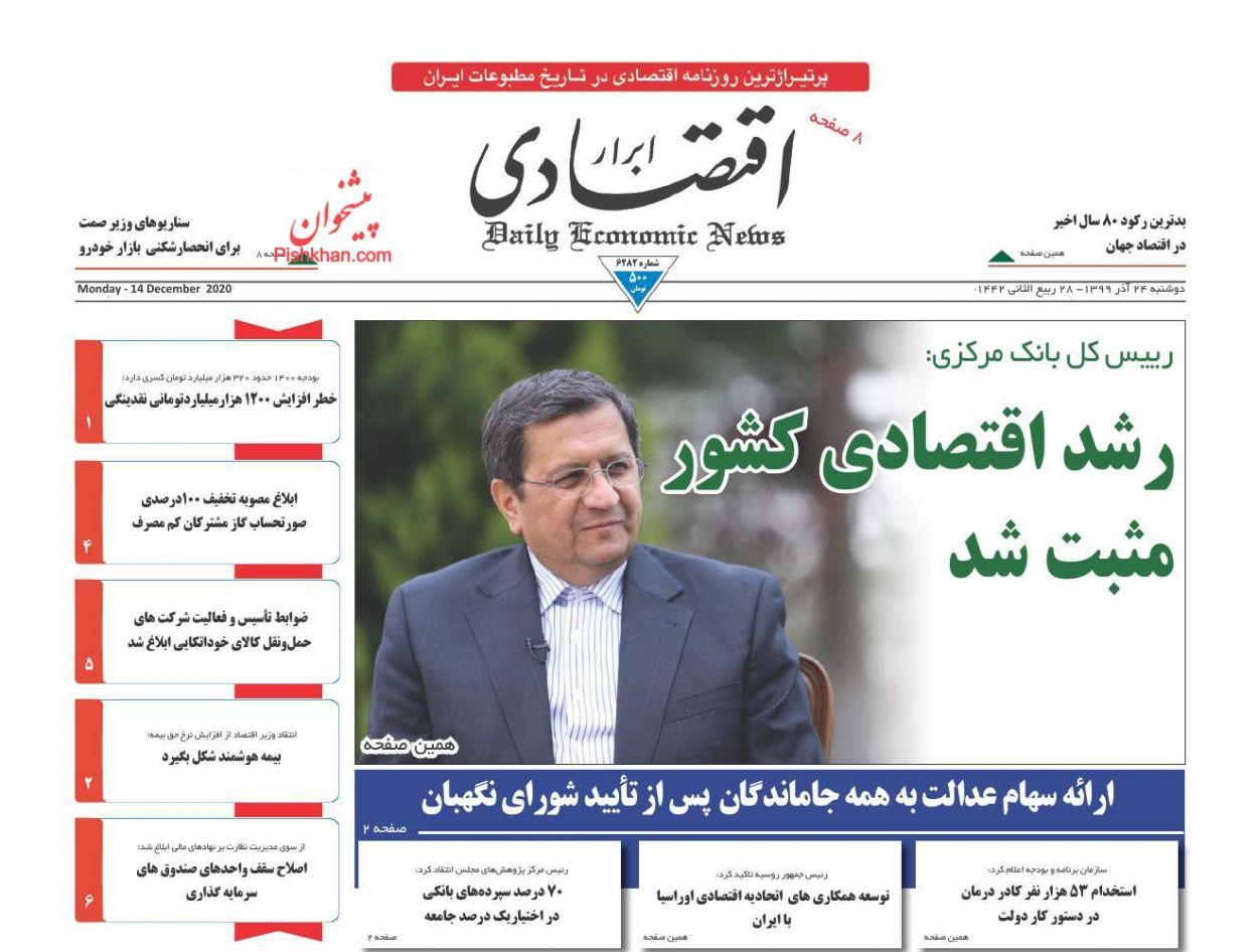 عناوین اخبار روزنامه ابرار اقتصادی در روز دوشنبه ۲۴ آذر