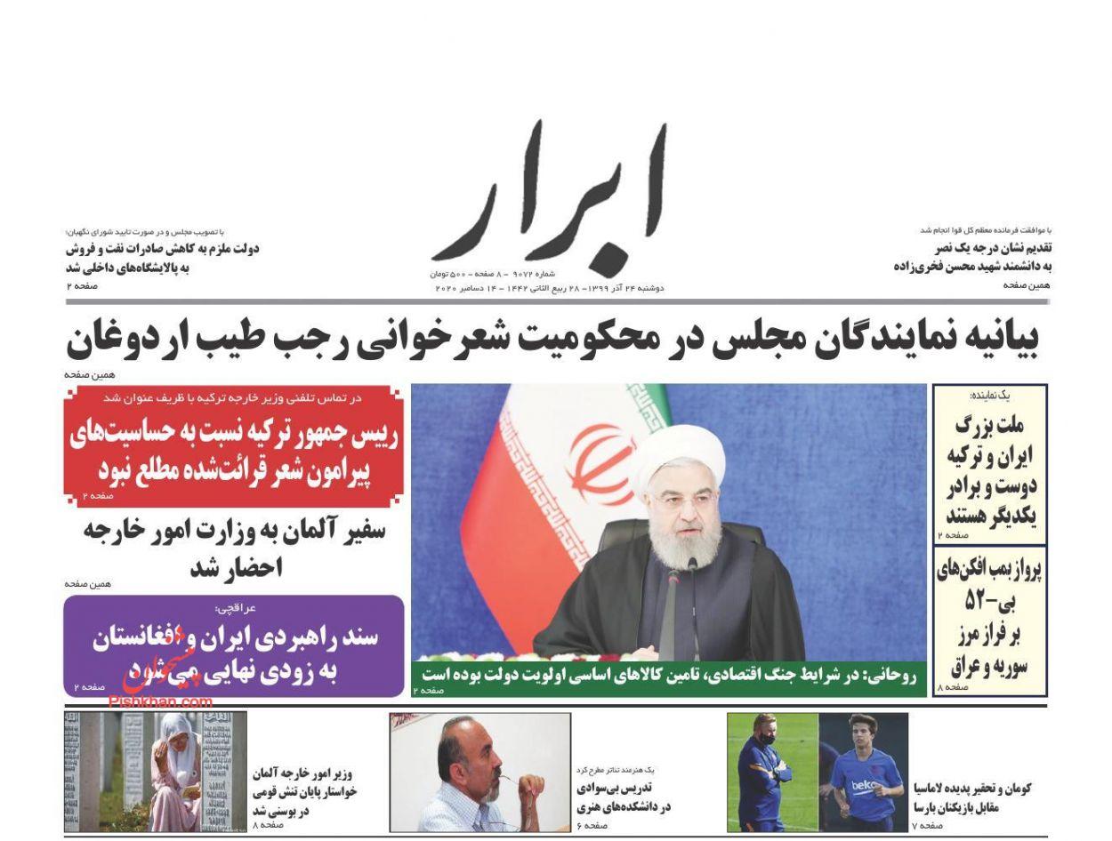عناوین اخبار روزنامه ابرار در روز دوشنبه ۲۴ آذر