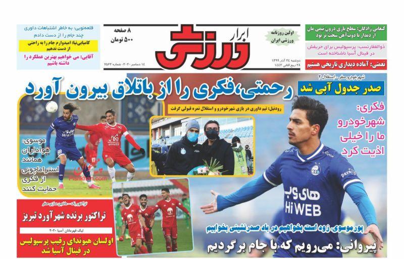 عناوین اخبار روزنامه ابرار ورزشى در روز دوشنبه ۲۴ آذر