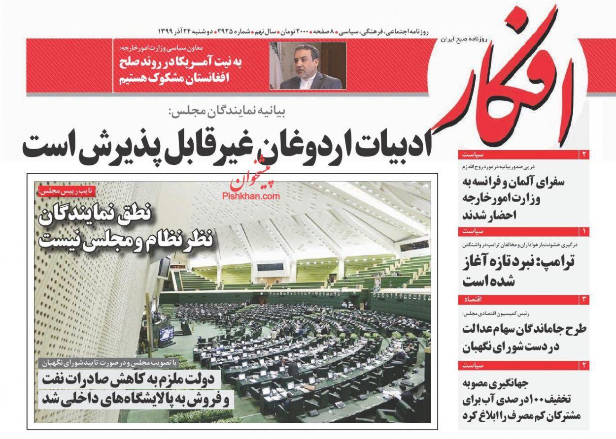 عناوین اخبار روزنامه افکار در روز دوشنبه ۲۴ آذر