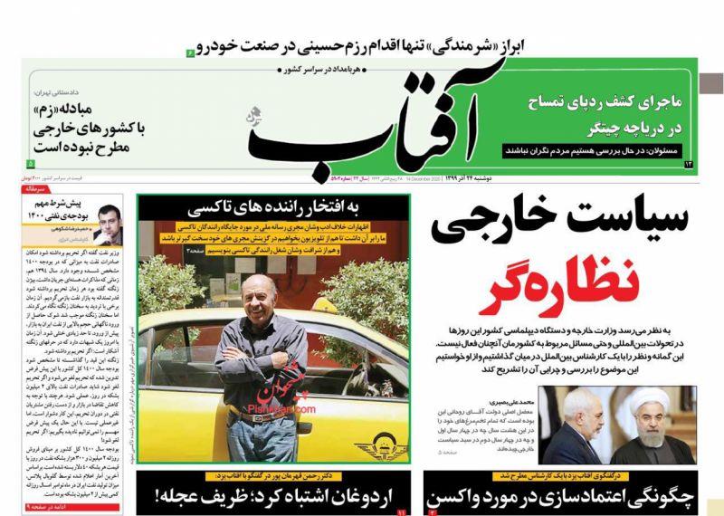 عناوین اخبار روزنامه آفتاب یزد در روز دوشنبه ۲۴ آذر