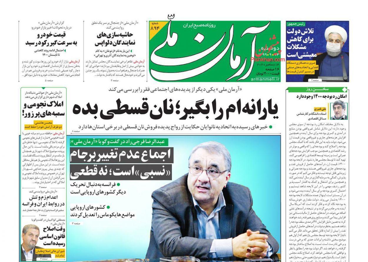 عناوین اخبار روزنامه آرمان ملی در روز دوشنبه ۲۴ آذر