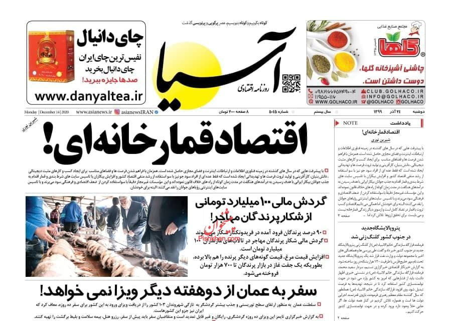 عناوین اخبار روزنامه آسیا در روز دوشنبه ۲۴ آذر