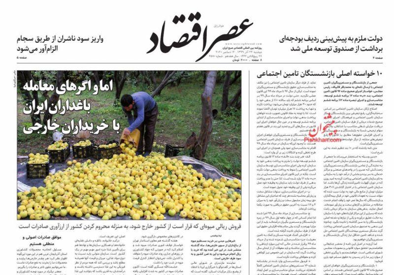 عناوین اخبار روزنامه عصر اقتصاد در روز دوشنبه ۲۴ آذر