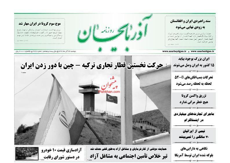عناوین اخبار روزنامه آذربایجان در روز دوشنبه ۲۴ آذر