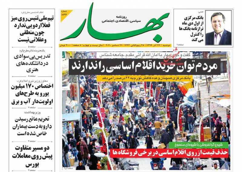 عناوین اخبار روزنامه بهار در روز دوشنبه ۲۴ آذر