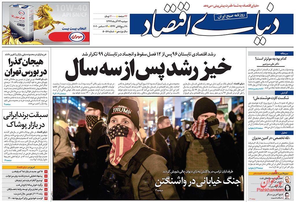 عناوین اخبار روزنامه دنیای اقتصاد در روز دوشنبه ۲۴ آذر