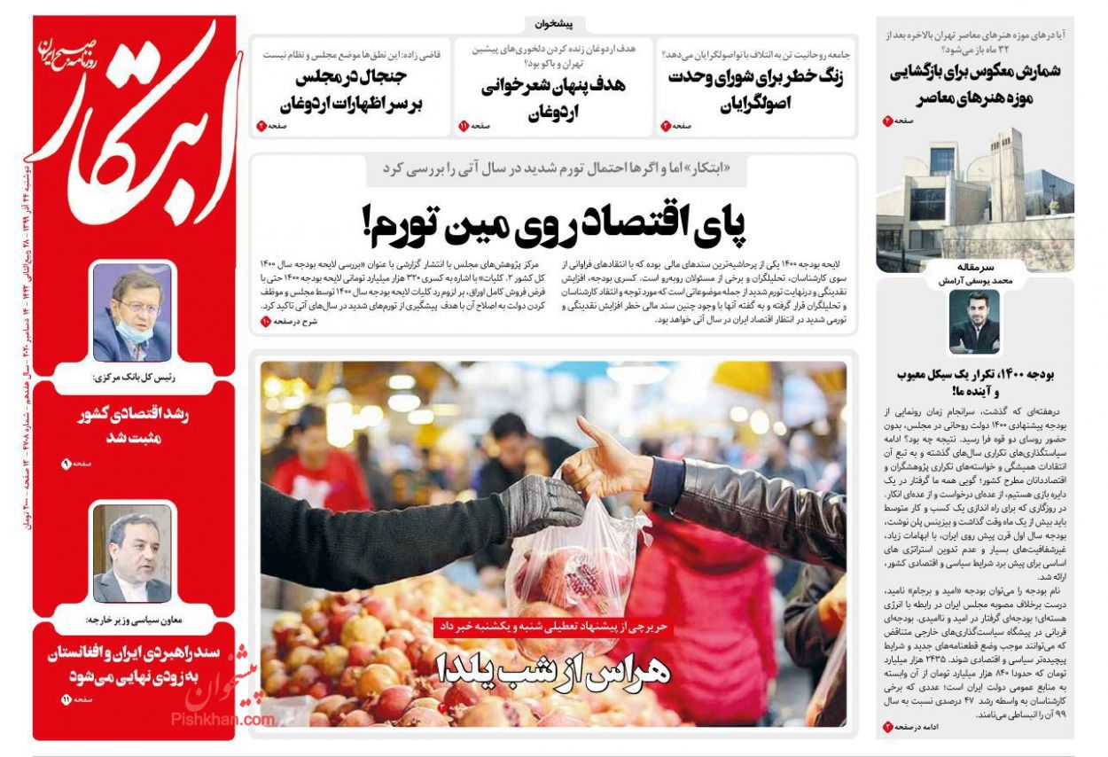 عناوین اخبار روزنامه ابتکار در روز دوشنبه ۲۴ آذر