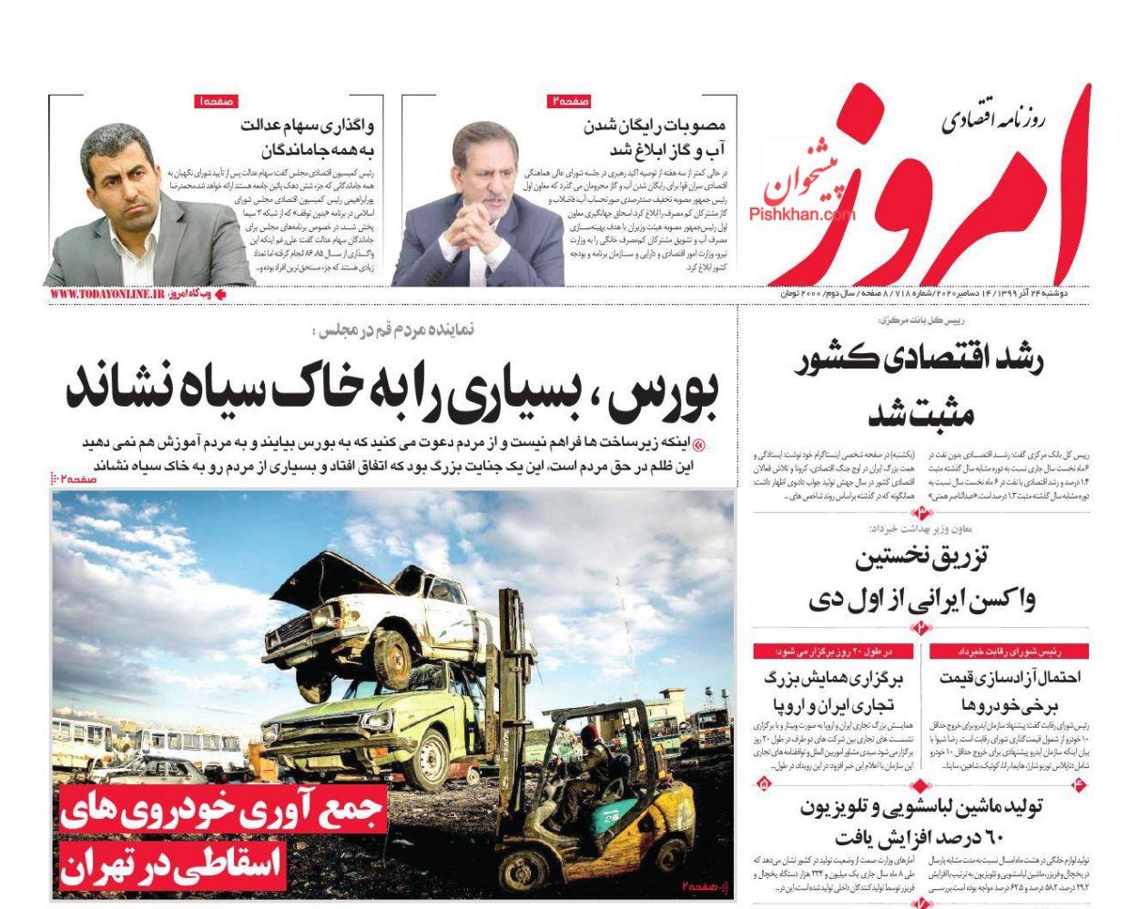 عناوین اخبار روزنامه امروز در روز دوشنبه ۲۴ آذر