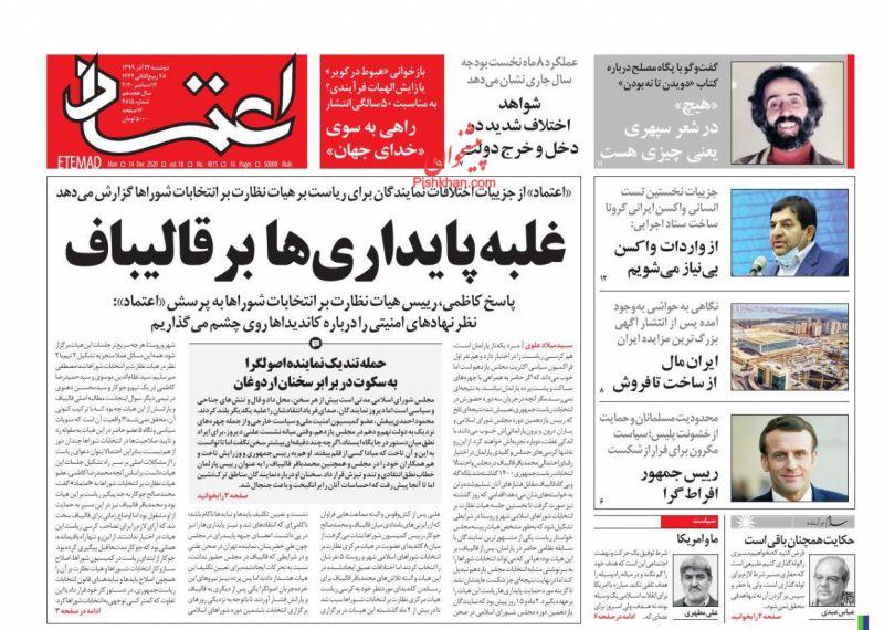 عناوین اخبار روزنامه اعتماد در روز دوشنبه ۲۴ آذر