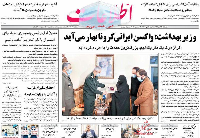 عناوین اخبار روزنامه اطلاعات در روز دوشنبه ۲۴ آذر