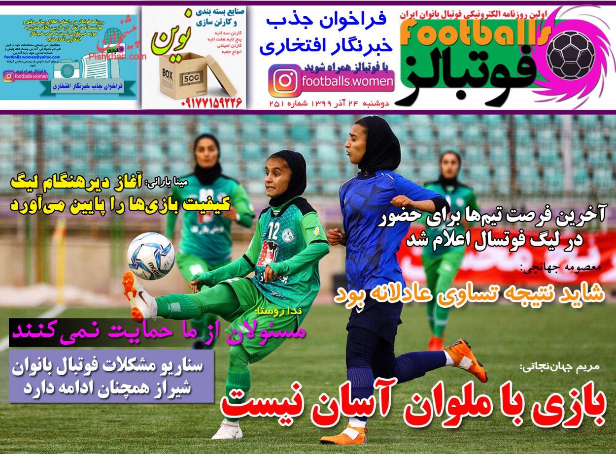 عناوین اخبار روزنامه فوتبالز در روز دوشنبه ۲۴ آذر