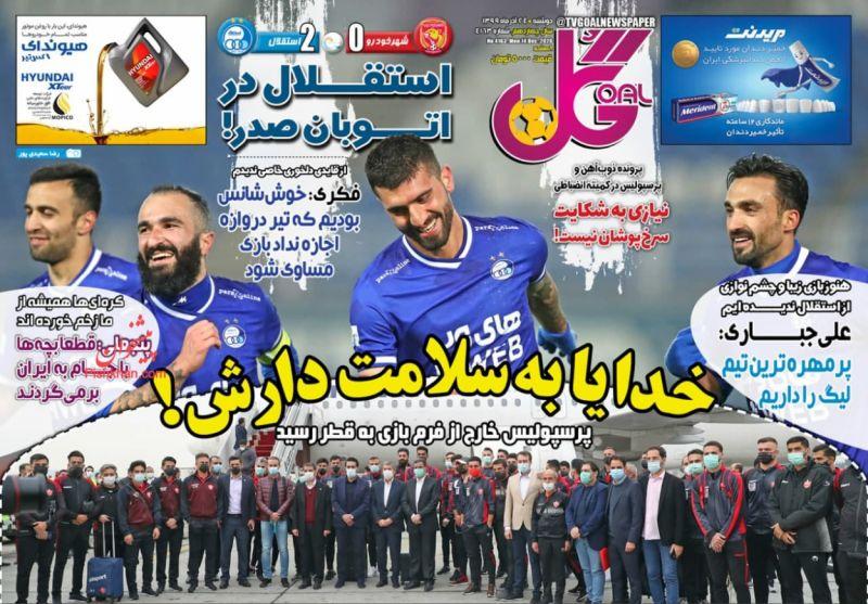 عناوین اخبار روزنامه گل در روز دوشنبه ۲۴ آذر