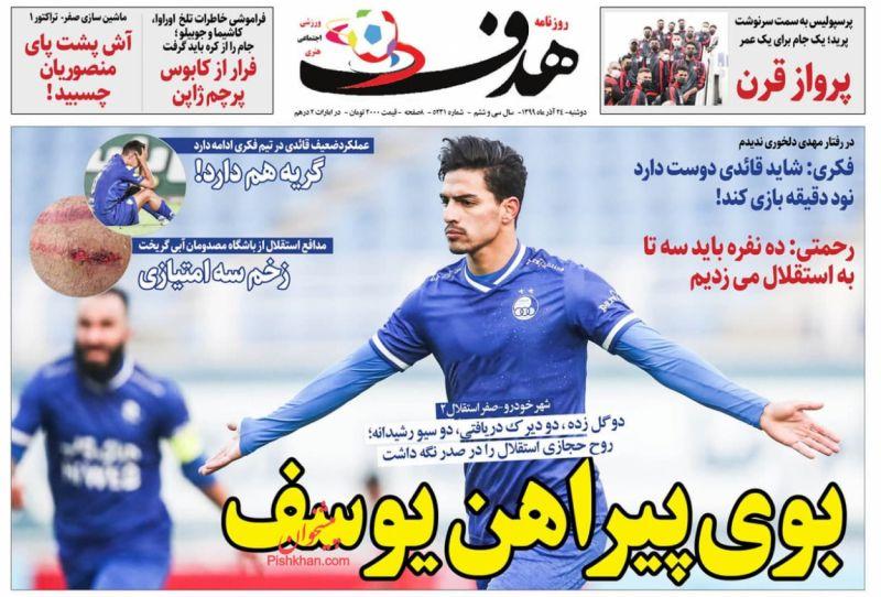 عناوین اخبار روزنامه هدف در روز دوشنبه ۲۴ آذر
