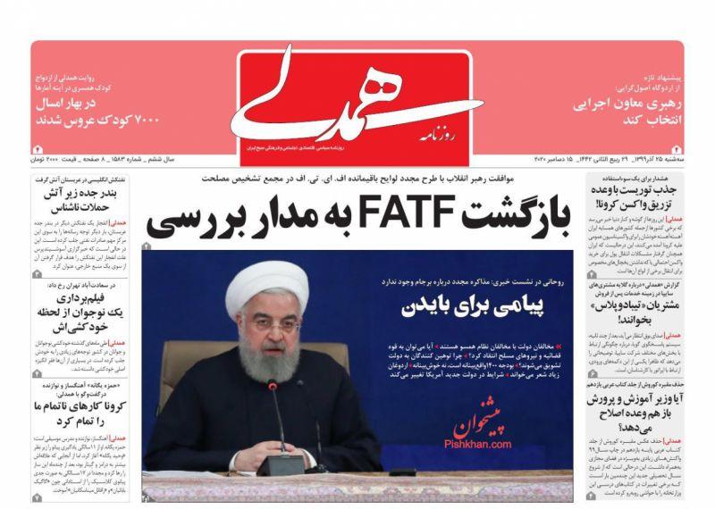 عناوین اخبار روزنامه همدلی در روز دوشنبه ۲۴ آذر
