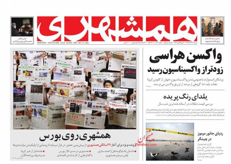 عناوین اخبار روزنامه همشهری در روز دوشنبه ۲۴ آذر