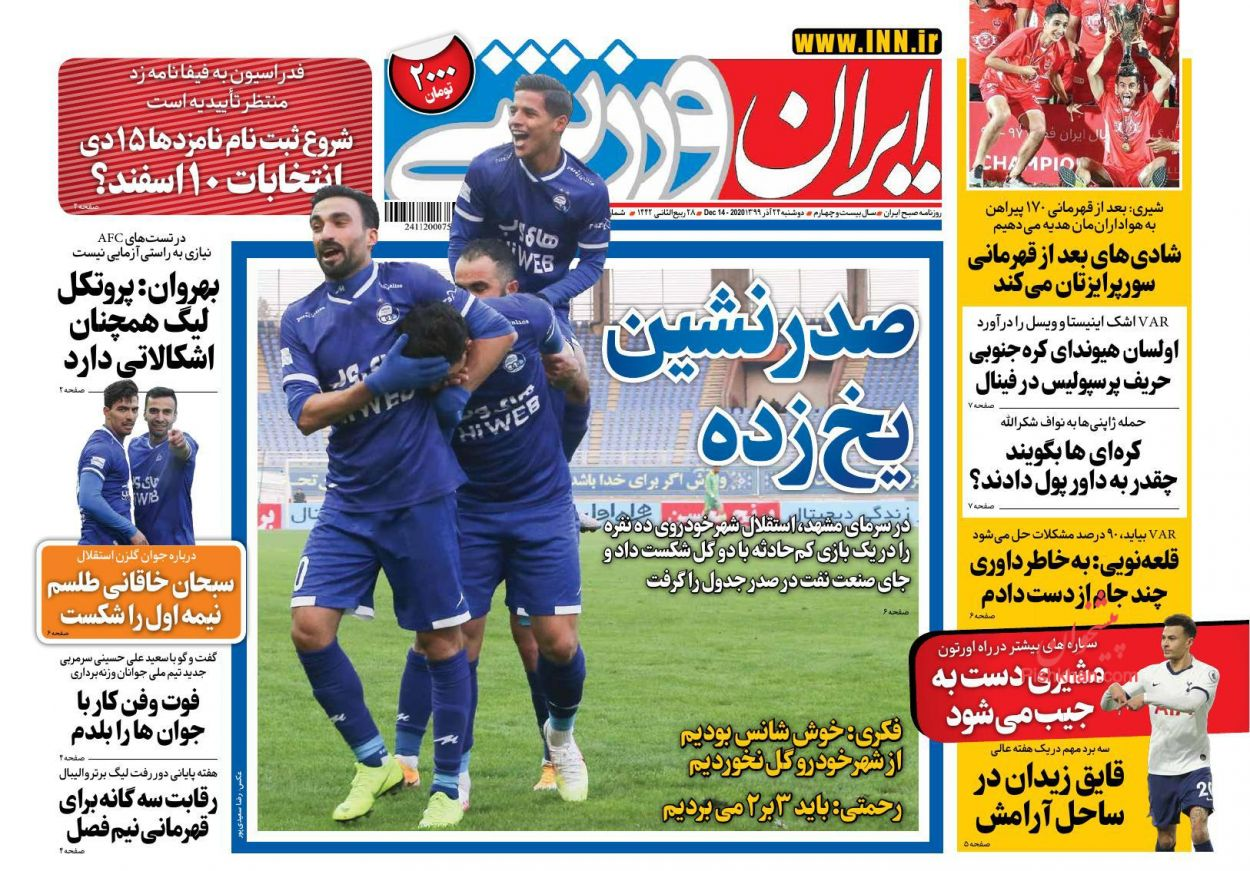 عناوین اخبار روزنامه ایران ورزشی در روز دوشنبه ۲۴ آذر