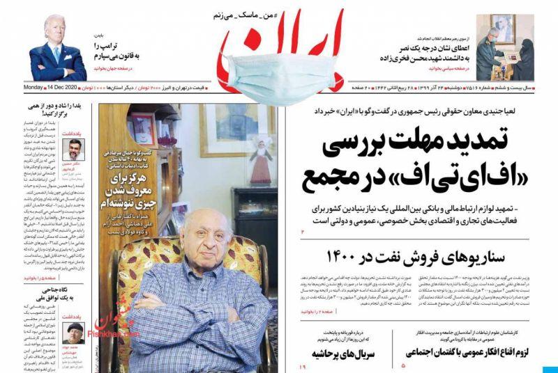 عناوین اخبار روزنامه ایران در روز دوشنبه ۲۴ آذر