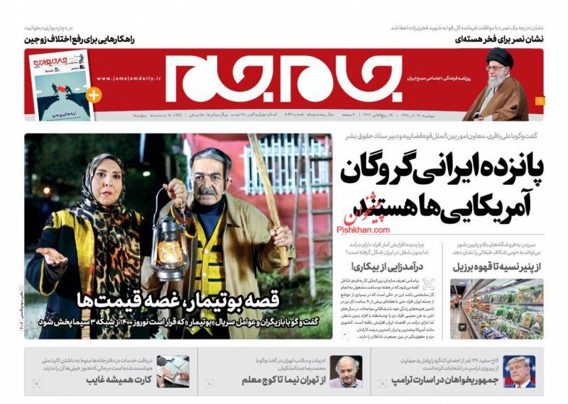 عناوین اخبار روزنامه جام جم در روز دوشنبه ۲۴ آذر